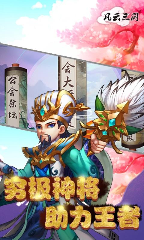 风云三国(GM版)游戏截图1