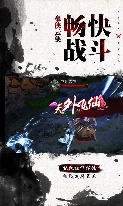 江湖侠客令(福利版)游戏截图4
