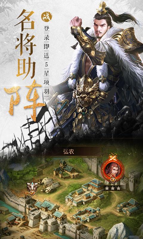 大战国(星耀版)游戏截图1