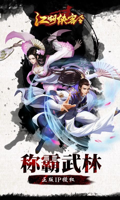 江湖侠客令(福利版)游戏截图1