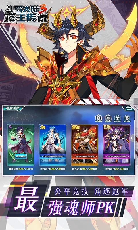 斗罗大陆3-龙王传说游戏截图3