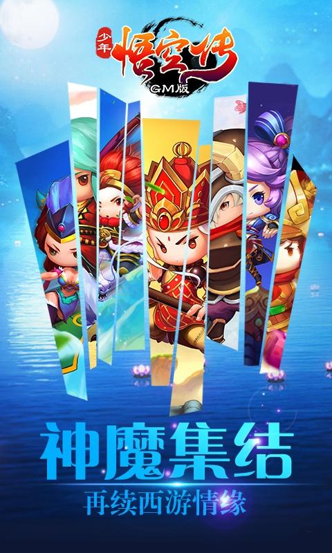 少年悟空传(GM版)游戏截图1