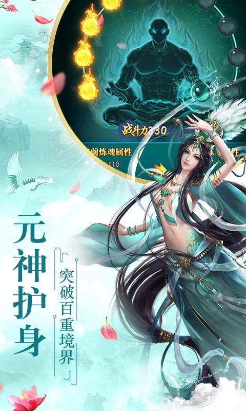 仙界幻世录(星耀版)游戏截图5