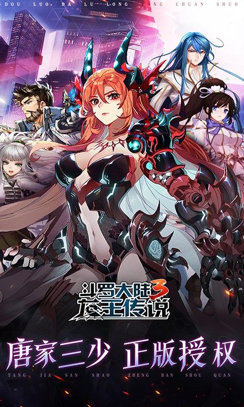 斗罗大陆3-龙王传说游戏截图1