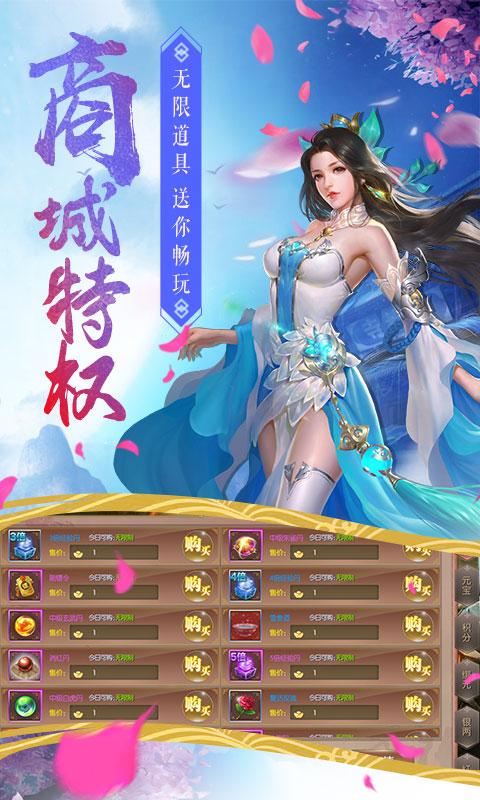 唐门六道(定制专服)游戏截图1