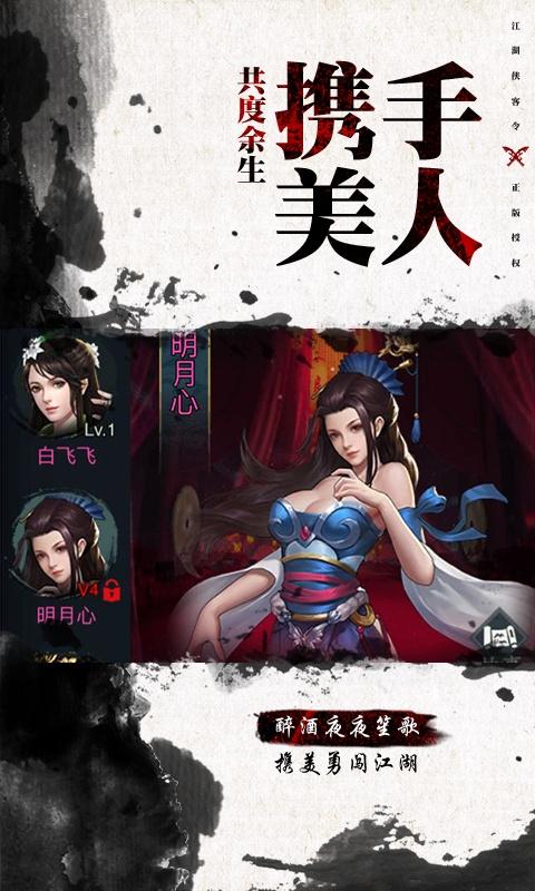 江湖侠客令(福利版)游戏截图3