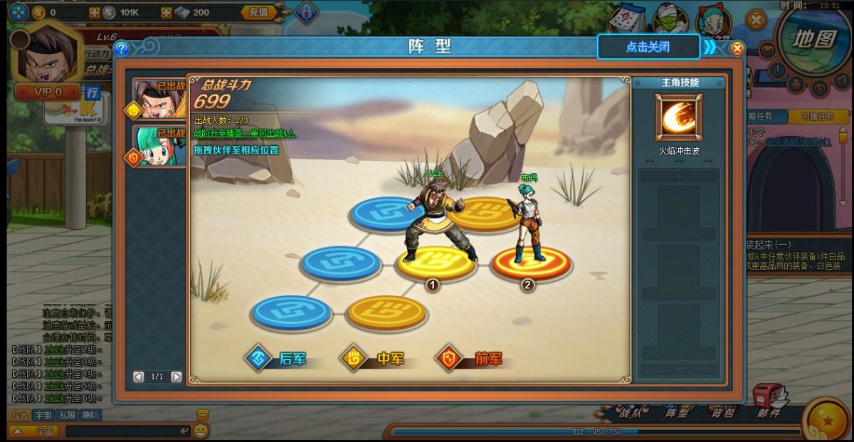 龙珠战记游戏截图4