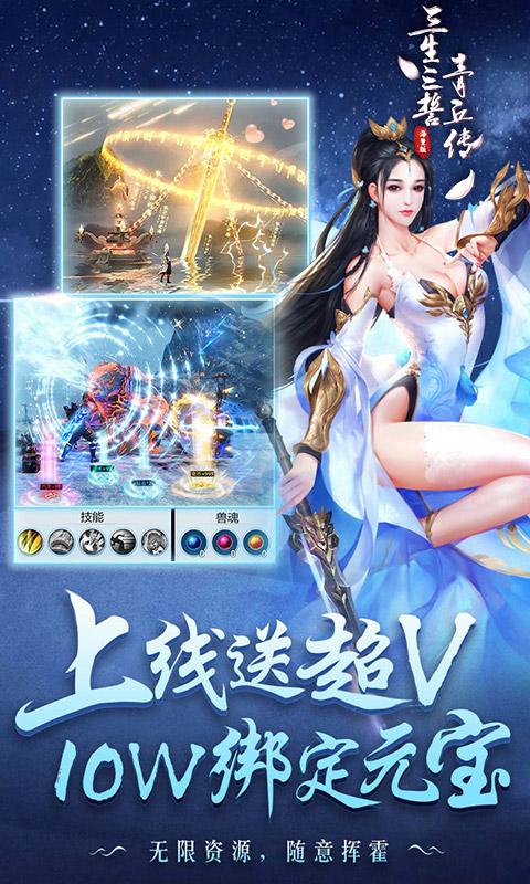 三生三誓青丘传(海量版)游戏截图1