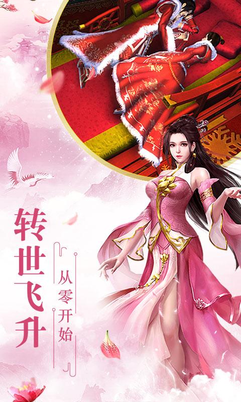 仙界幻世录(星耀版)游戏截图3