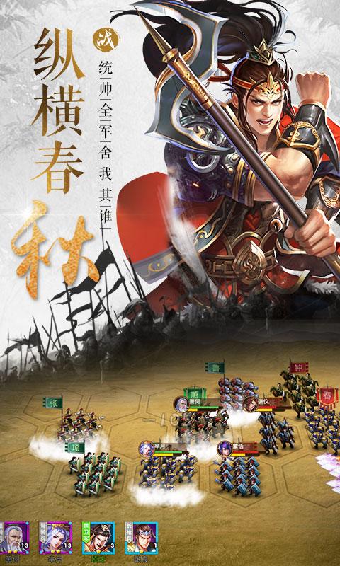 大战国(星耀版)游戏截图2