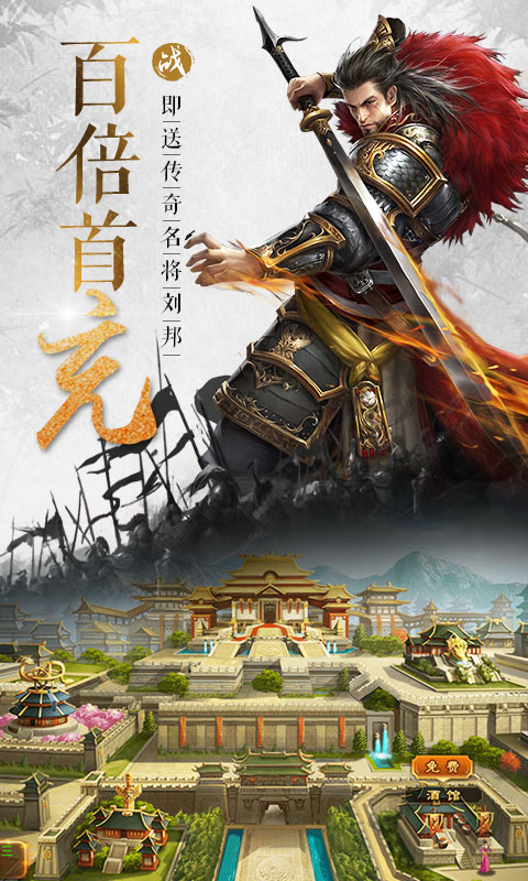 大战国(星耀版)游戏截图4