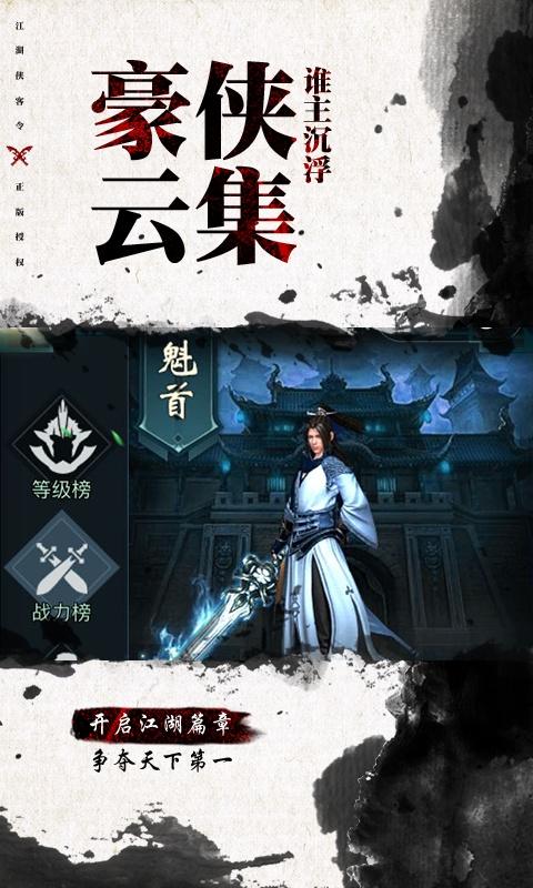 江湖侠客令(福利版)游戏截图2