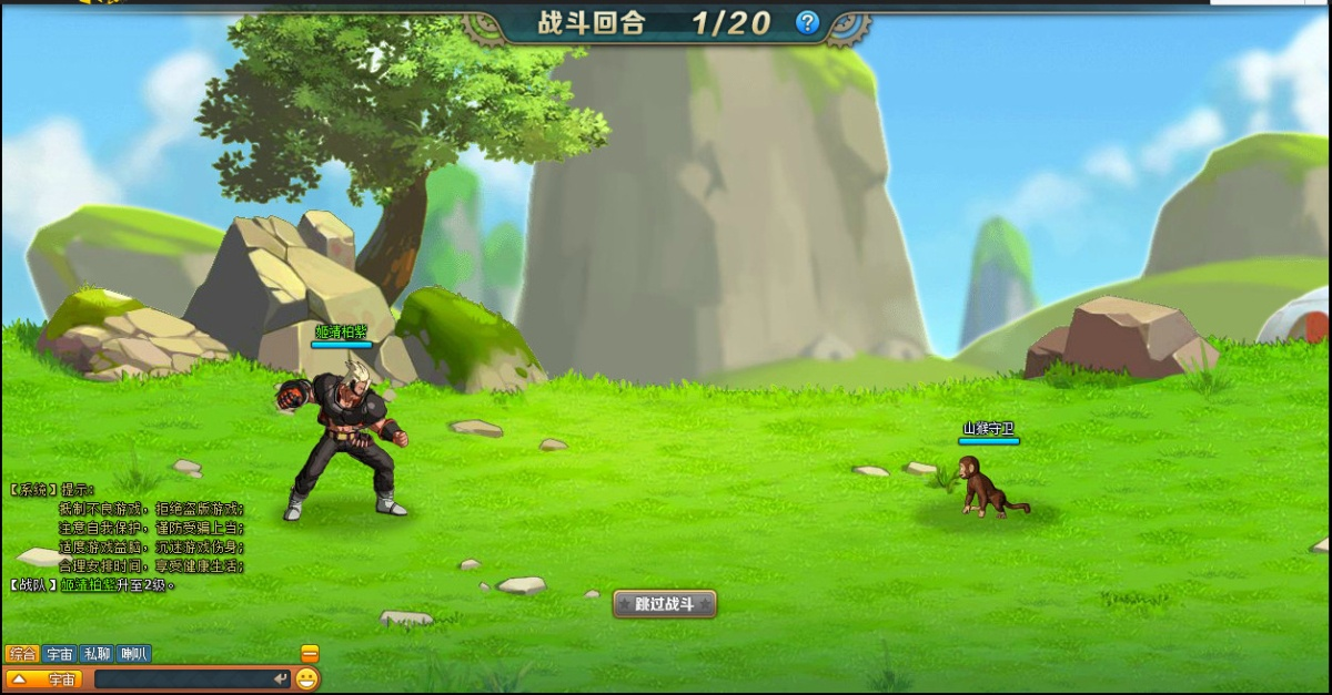 龙珠战记游戏截图5