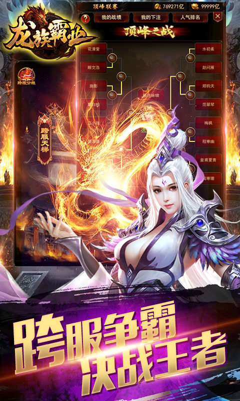 龙族霸业(星耀版)游戏截图4
