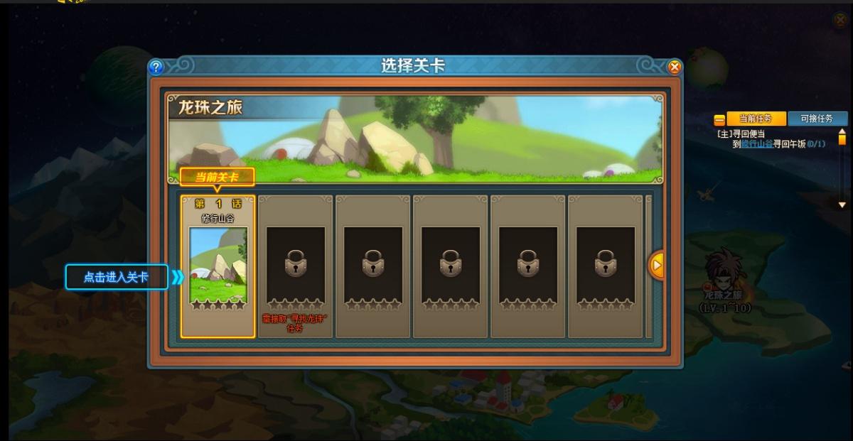 龙珠战记游戏截图2