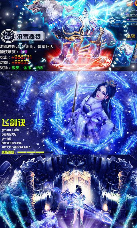 三生三誓青丘传(海量版)游戏截图2