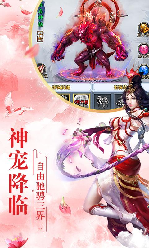 仙界幻世录(星耀版)游戏截图2