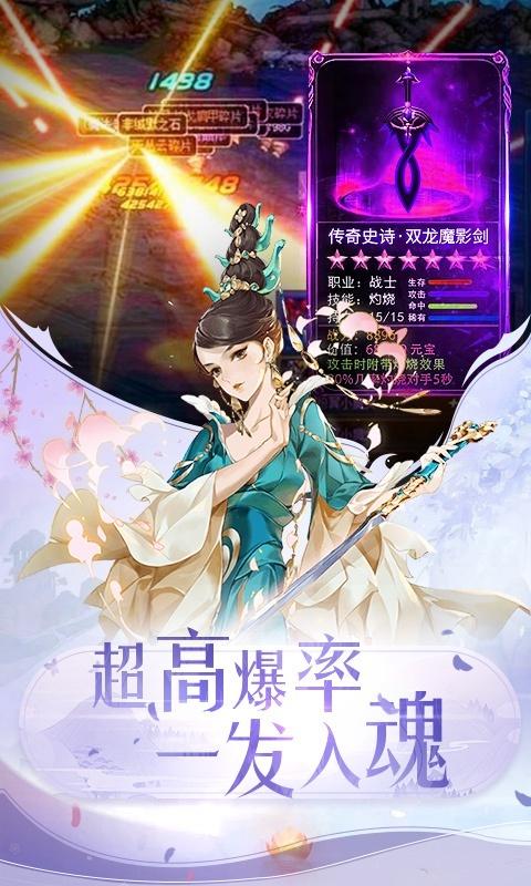 御剑决(仙魔世界)游戏截图5