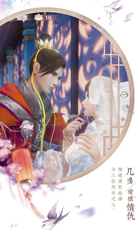 花与剑游戏截图3