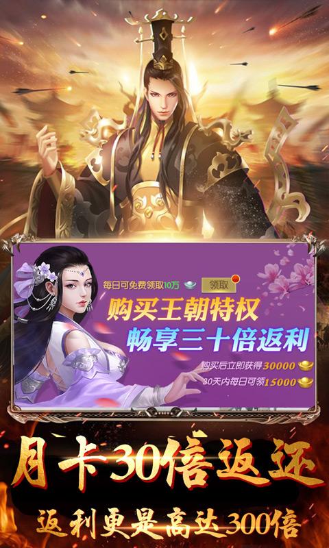仙魔奇谈(星耀版)游戏截图4