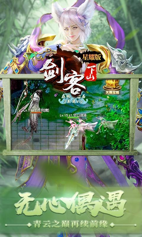 剑客下山(星耀版)游戏截图2