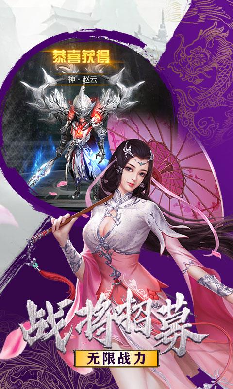 剑道仙语(商城版)游戏截图3