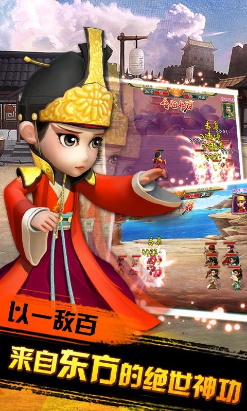 武侠Q传(商城版)游戏截图2