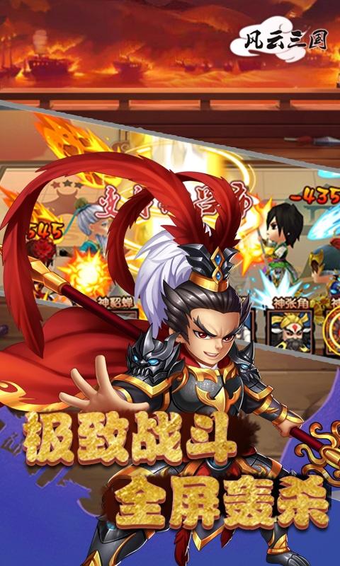 风云三国(GM版)游戏截图5