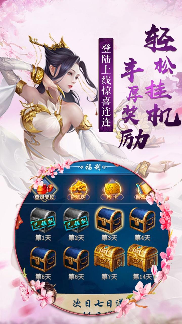 万道武神(海量版)游戏截图5