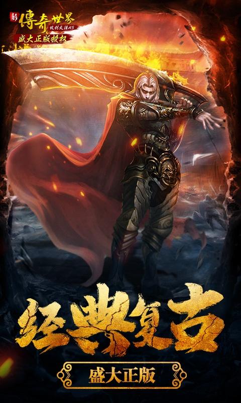 传奇世界之仗剑天涯(至尊特权)游戏截图5