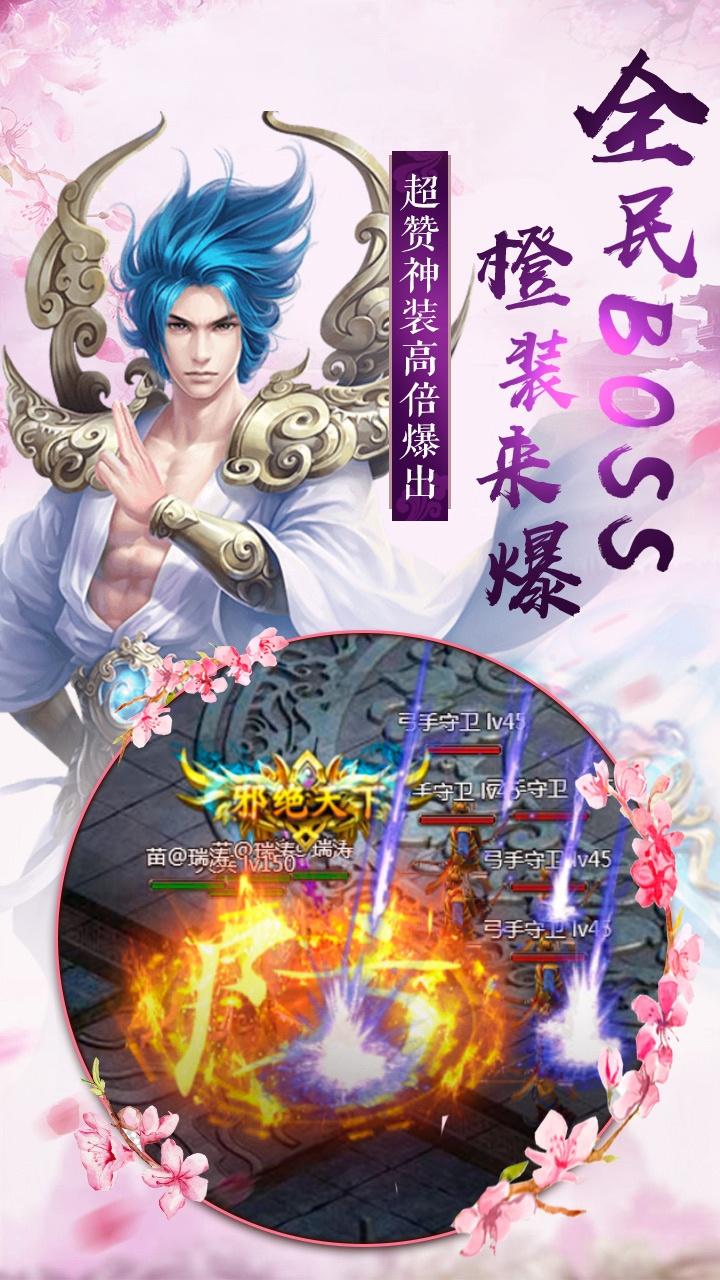万道武神(海量版)游戏截图3