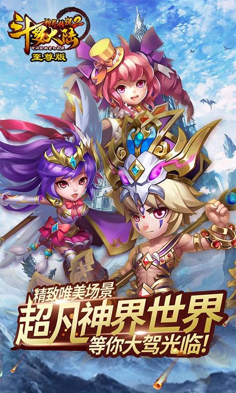 斗罗大陆神界传说Ⅱ(至尊版)游戏截图1