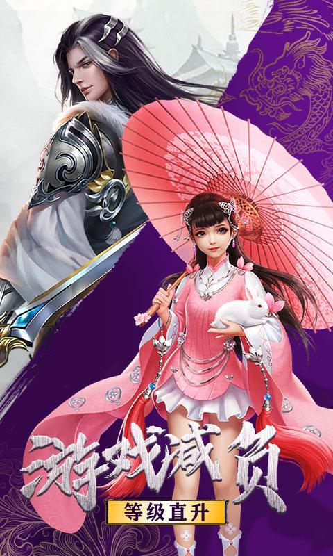 剑道仙语(商城版)游戏截图1
