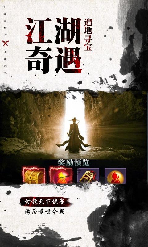 江湖侠客令(福利版)游戏截图5