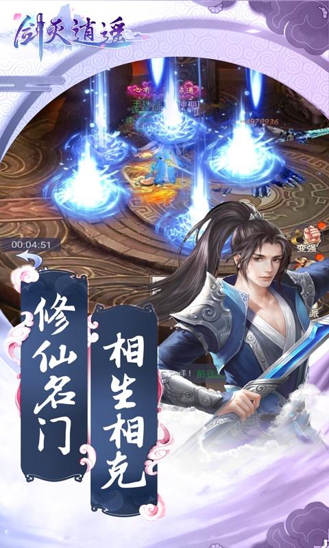 剑灭逍遥游戏截图2