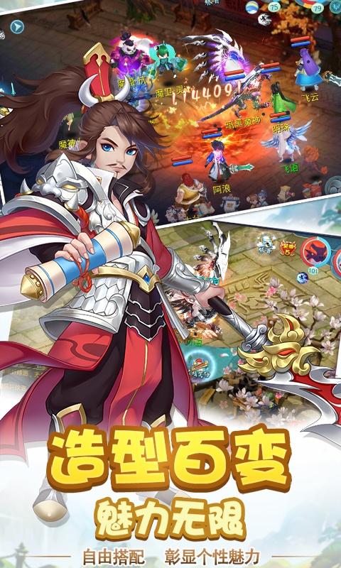仙魔道游戏截图3