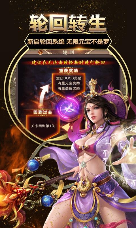 龙印之战游戏截图1