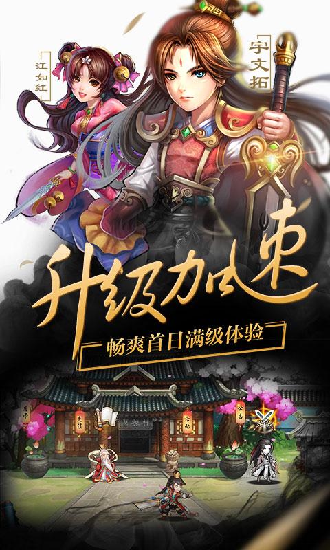 轩辕剑群侠录(星耀版)游戏截图5