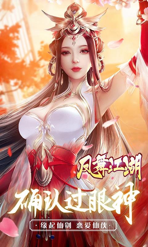 凤舞江湖游戏截图1