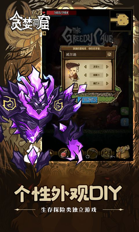 贪婪洞窟H5游戏截图4