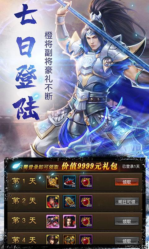 大军师(星耀版)游戏截图2