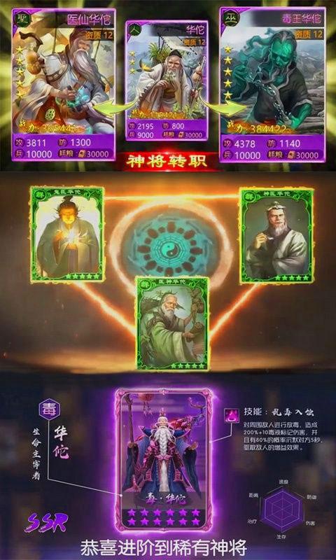 啪啪三国(福利版)游戏截图2