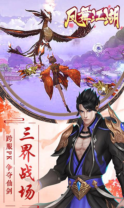 凤舞江湖游戏截图3