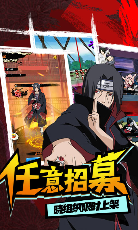 修罗道Online(忍界对决)游戏截图3