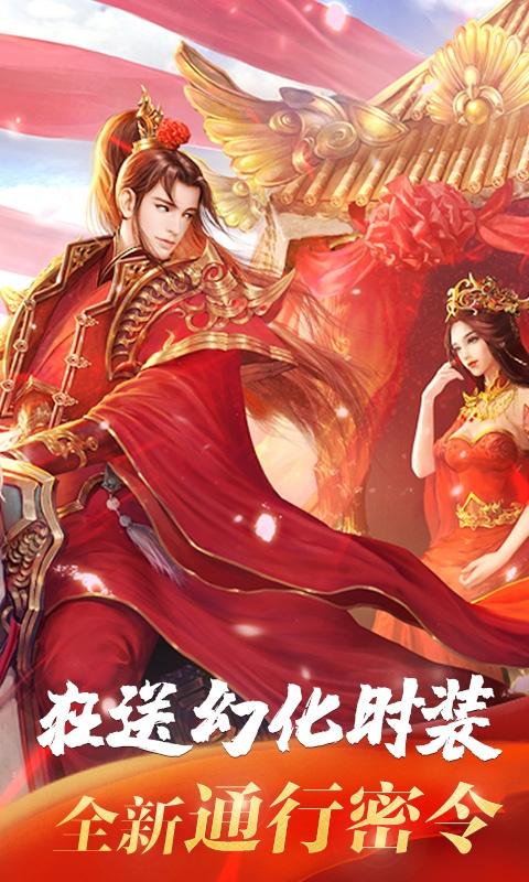 梦幻遮天(飞升特权)游戏截图3