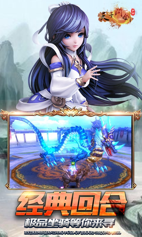 天子问剑(GM版)游戏截图3