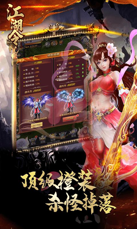 江湖令游戏截图5
