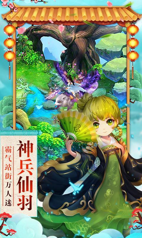 神曲-天空之城(海量特权)游戏截图1