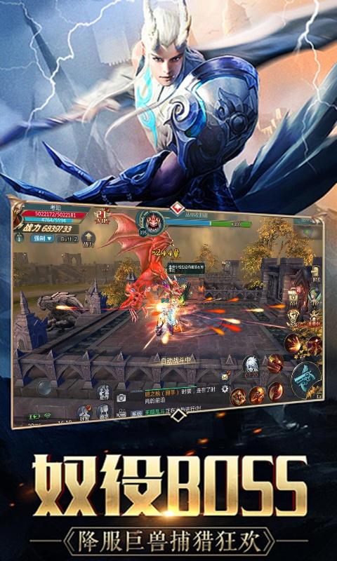 天域战记游戏截图5