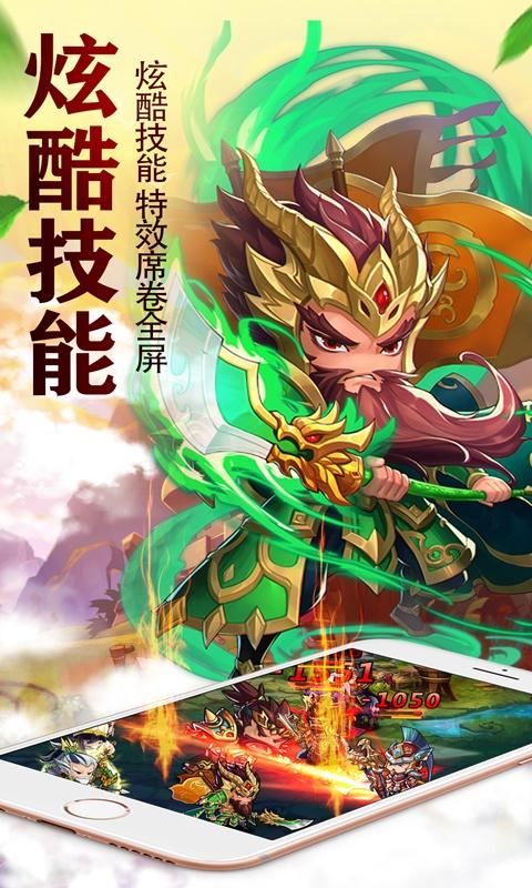 兵临三国(商城版)游戏截图2